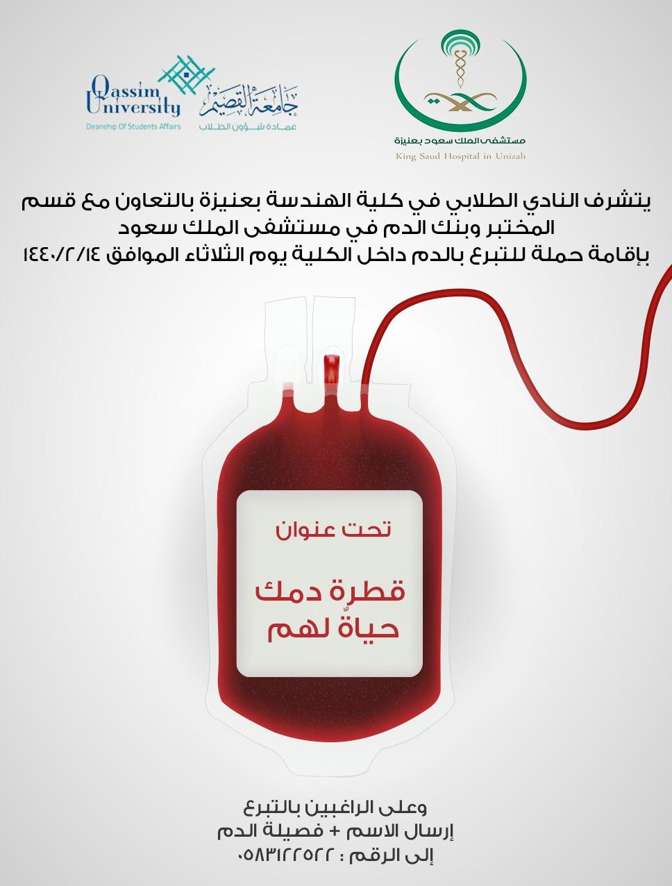 كلية الهندسة بعنيزة ينظم النادي الطلابي في كلية الهندسة حملة للتبرع بالدم